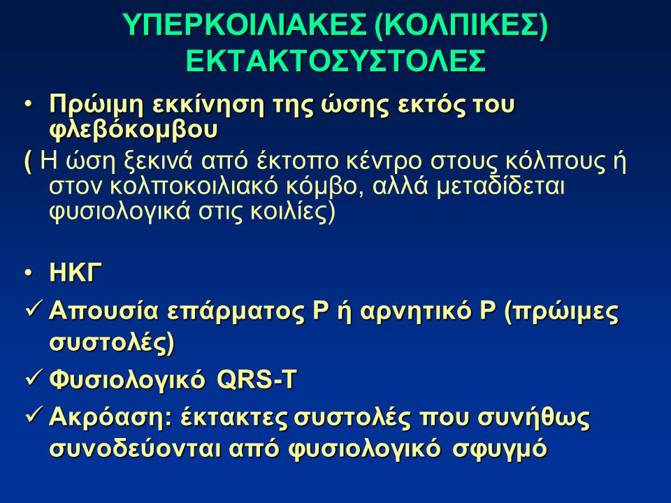 ΥΠΕΡΚΟΙΛΙΑΚΕΣ (ΚΟΛΠΙΚΕΣ) ΕΚΤΑΚΤΟΣΥΣΤΟΛΕΣ