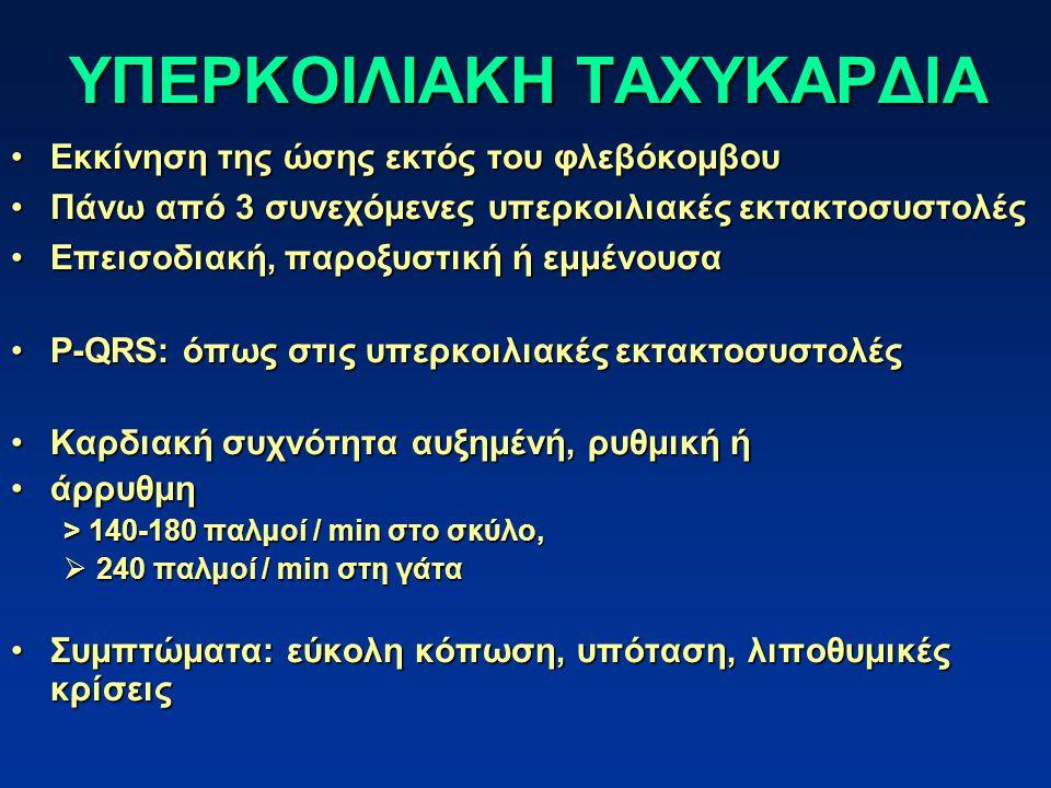 ΥΠΕΡΚΟΙΛΙΑΚΗ ΤΑΧΥΚΑΡΔΙΑ