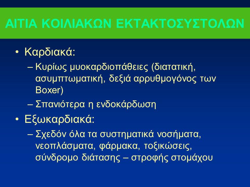 ΑΙΤΙΑ ΚΟΙΛΙΑΚΩΝ ΕΚΤΑΚΤΟΣΥΣΤΟΛΩΝ