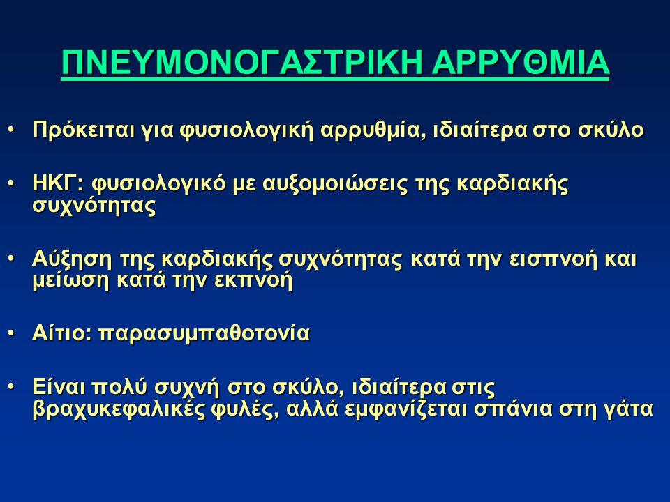 ΠΝΕΥΜΟΝΟΓΑΣΤΡΙΚΗ ΑΡΡΥΘΜΙΑ