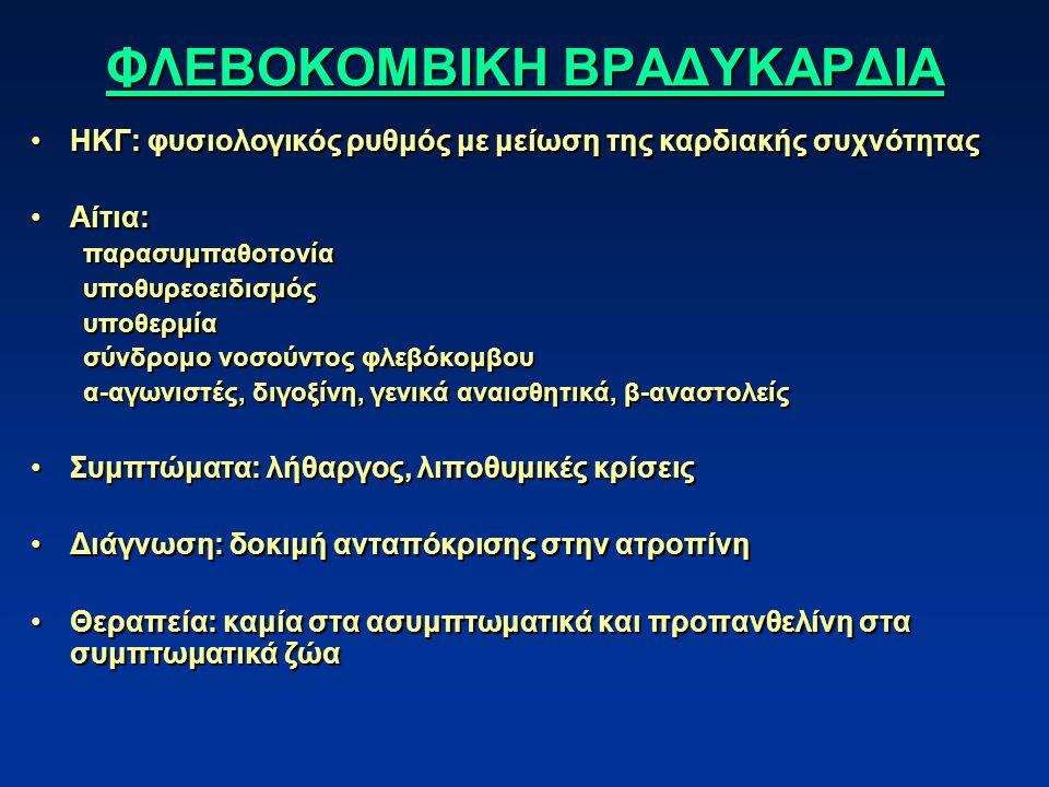 ΦΛΕΒΟΚΟΜΒΙΚΗ ΒΡΑΔΥΚΑΡΔΙΑ