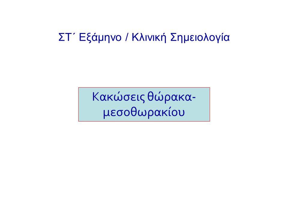 ΣΤ΄ Εξάμηνο / Κλινική Σημειολογία