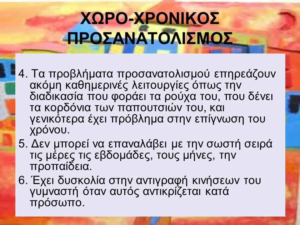 ΧΩΡΟ-ΧΡΟΝΙΚΟΣ ΠΡΟΣΑΝΑΤΟΛΙΣΜΟΣ