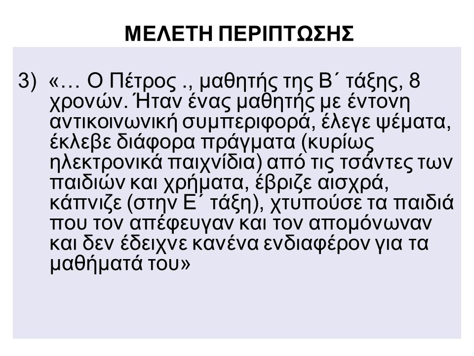 ΜΕΛΕΤΗ ΠΕΡΙΠΤΩΣΗΣ