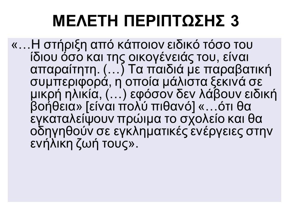 ΜΕΛΕΤΗ ΠΕΡΙΠΤΩΣΗΣ 3