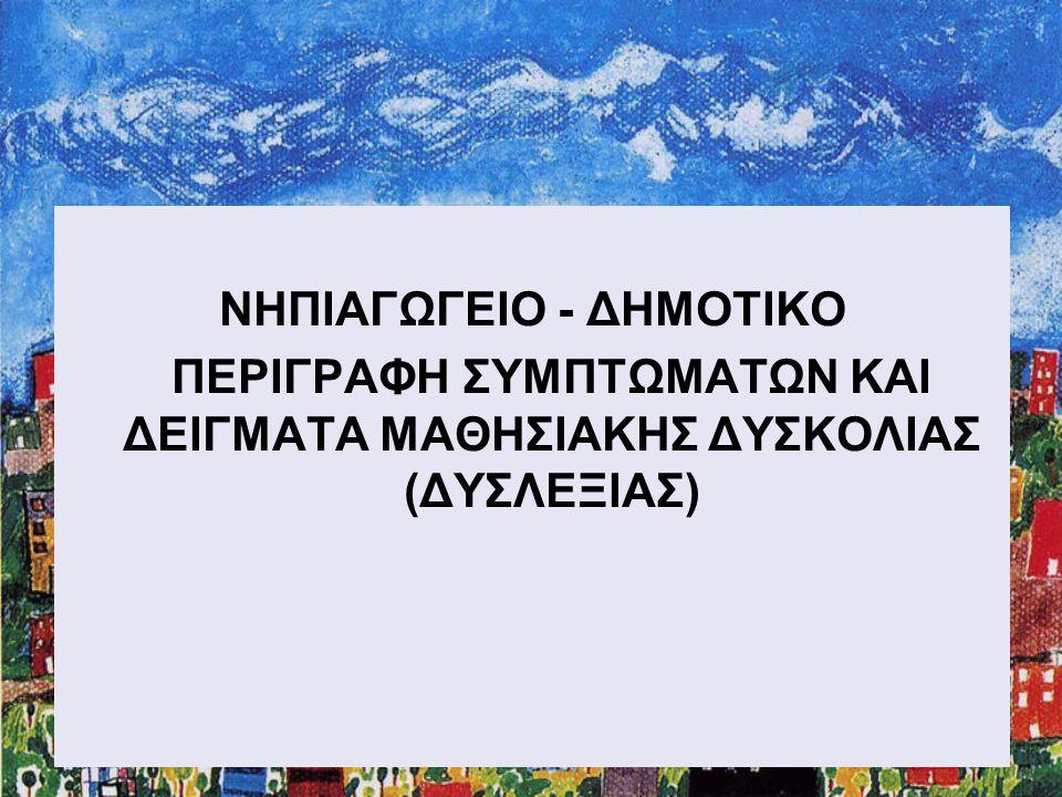 ΝΗΠΙΑΓΩΓΕΙΟ - ΔΗΜΟΤΙΚΟ