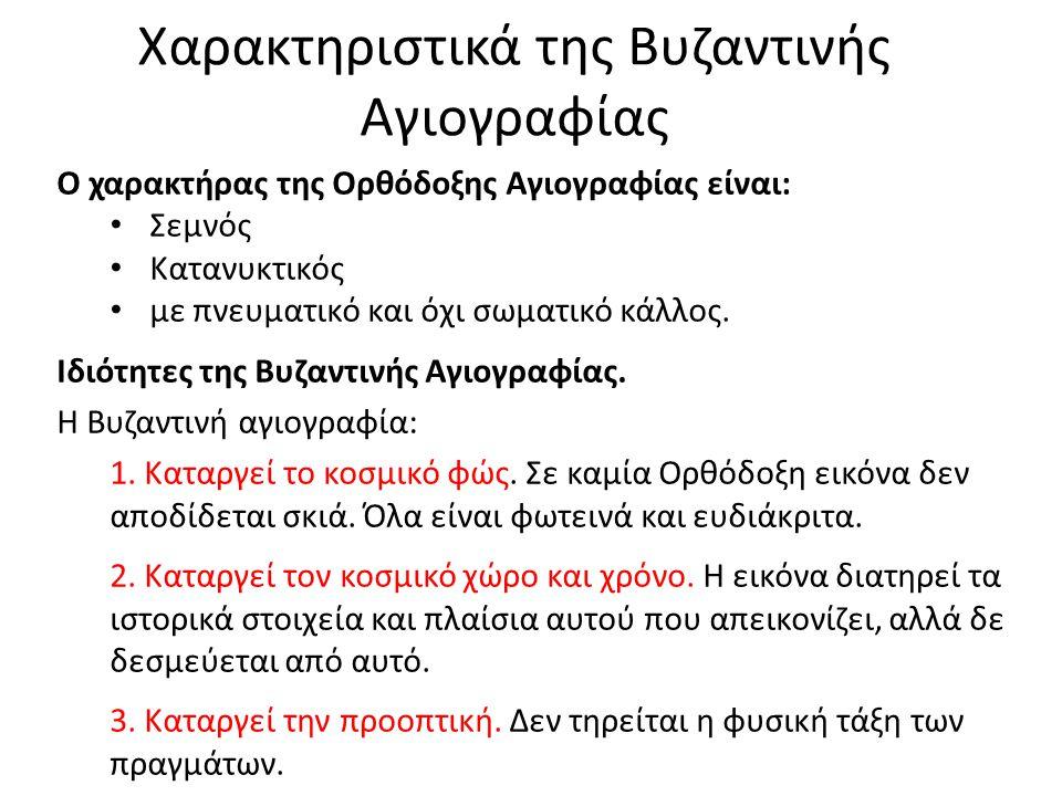 Χαρακτηριστικά της Βυζαντινής Αγιογραφίας