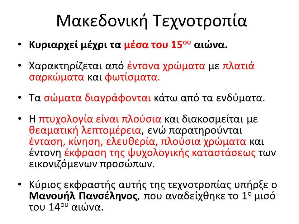 Μακεδονική Τεχνοτροπία