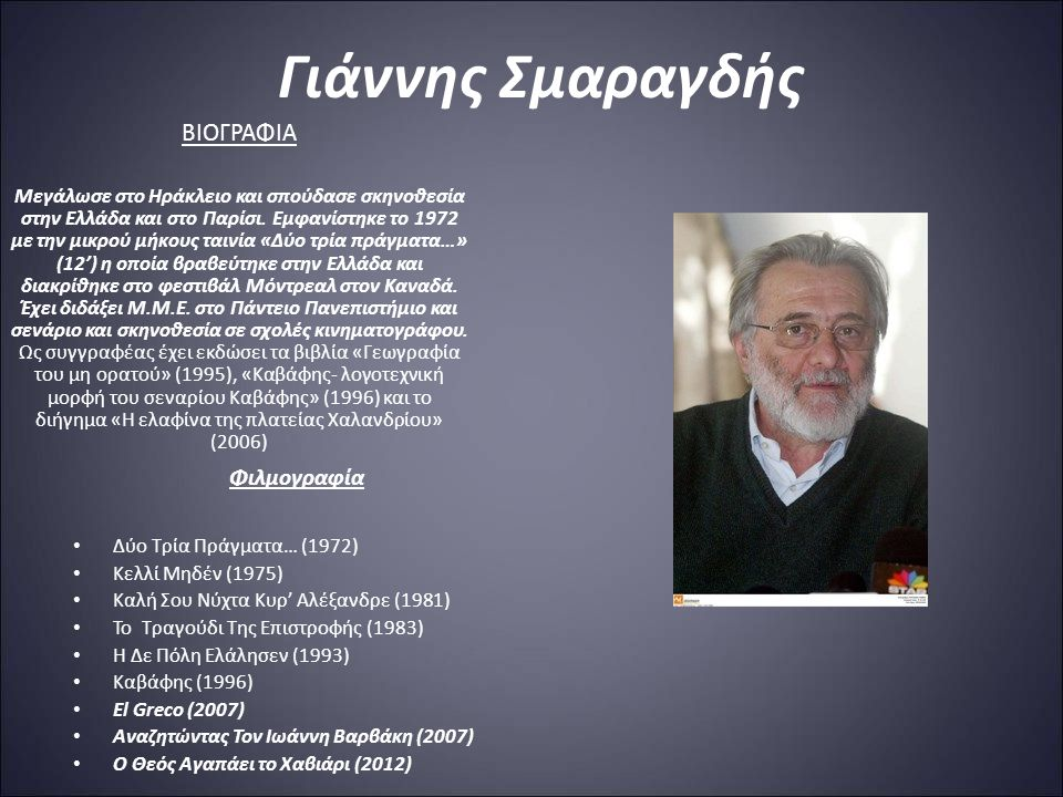 Γιάννης Σμαραγδής ΒΙΟΓΡΑΦΙΑ Φιλμογραφία