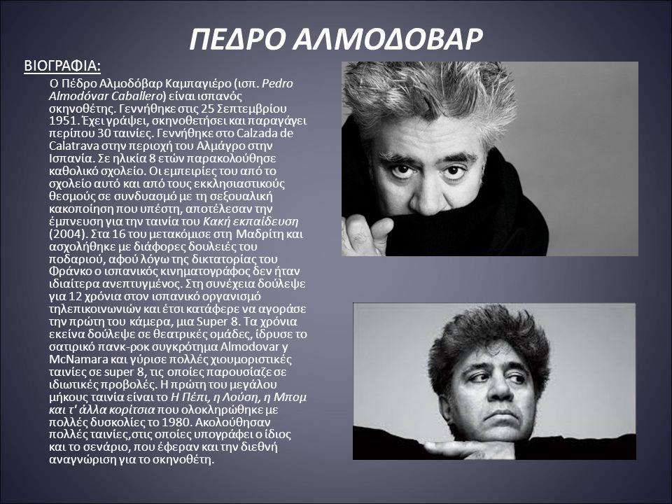 ΠΕΔΡΟ ΑΛΜΟΔΟΒΑΡ ΒΙΟΓΡΑΦΙΑ: