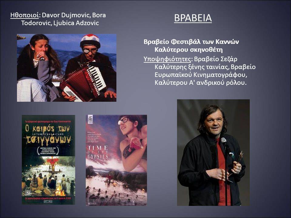 ΒΡΑΒΕΙΑ Ηθοποιοί: Davor Dujmovic, Bora Todorovic, Ljubica Adzovic