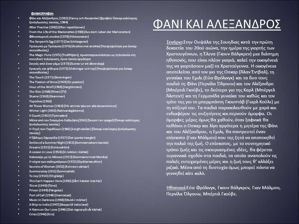 ΦΑΝΙ ΚΑΙ ΑΛΕΞΑΝΔΡΟΣ ΦΙΛΜΟΓΡΑΦΙΑ: Φάνι και Αλέξανδρος (1982) (Fanny och Alexander) (βραβείο Όσκαρ καλύτερης ξενόγλωσσης ταινίας, 1984)