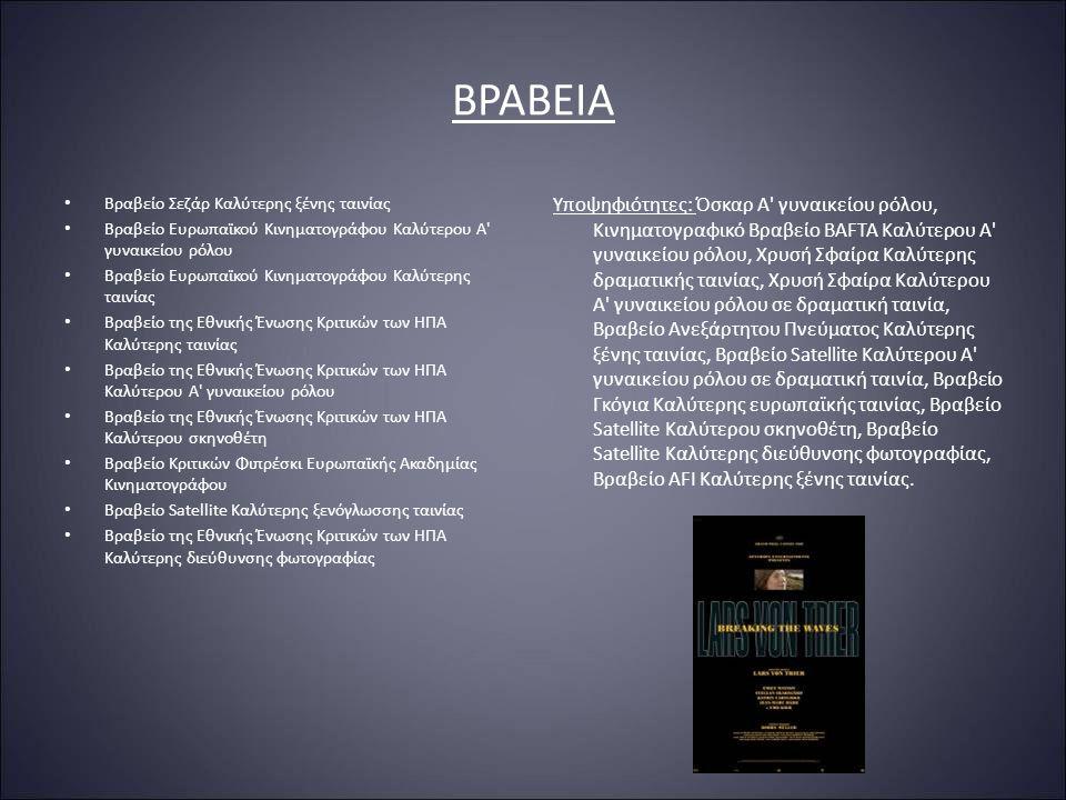 ΒΡΑΒΕΙΑ Βραβείο Σεζάρ Καλύτερης ξένης ταινίας. Βραβείο Ευρωπαϊκού Κινηματογράφου Καλύτερου Α γυναικείου ρόλου.