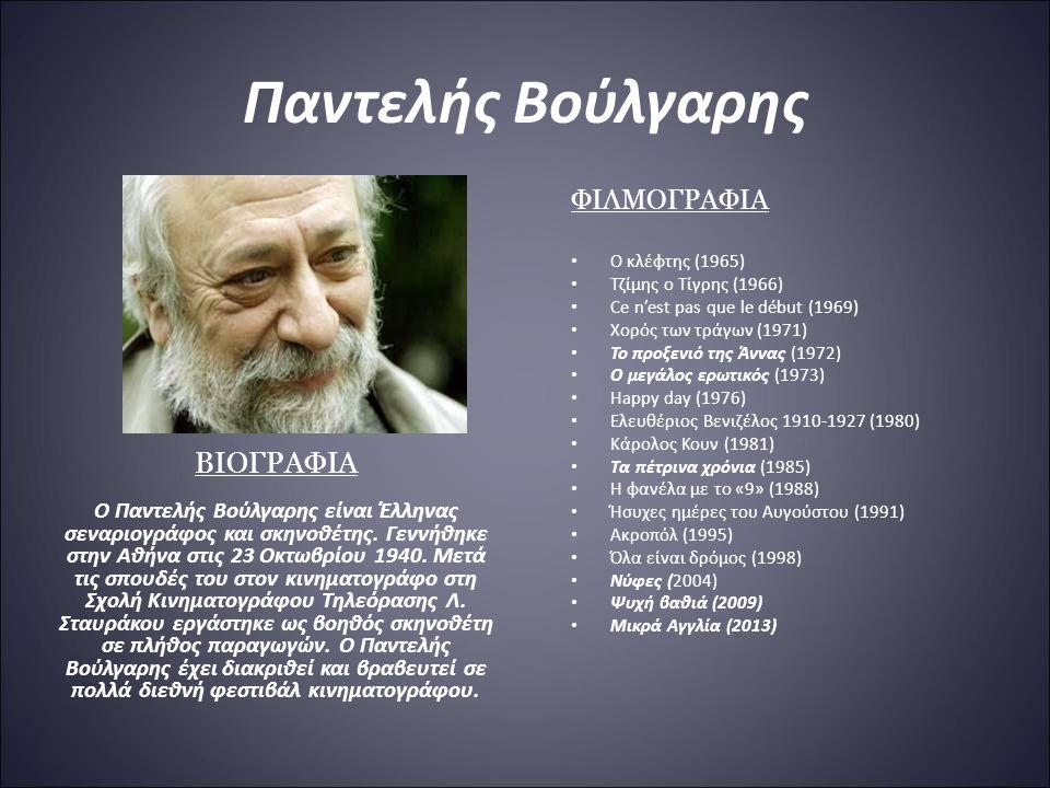Παντελής Βούλγαρης ΒΙΟΓΡΑΦΙΑ ΦΙΛΜΟΓΡΑΦΙΑ
