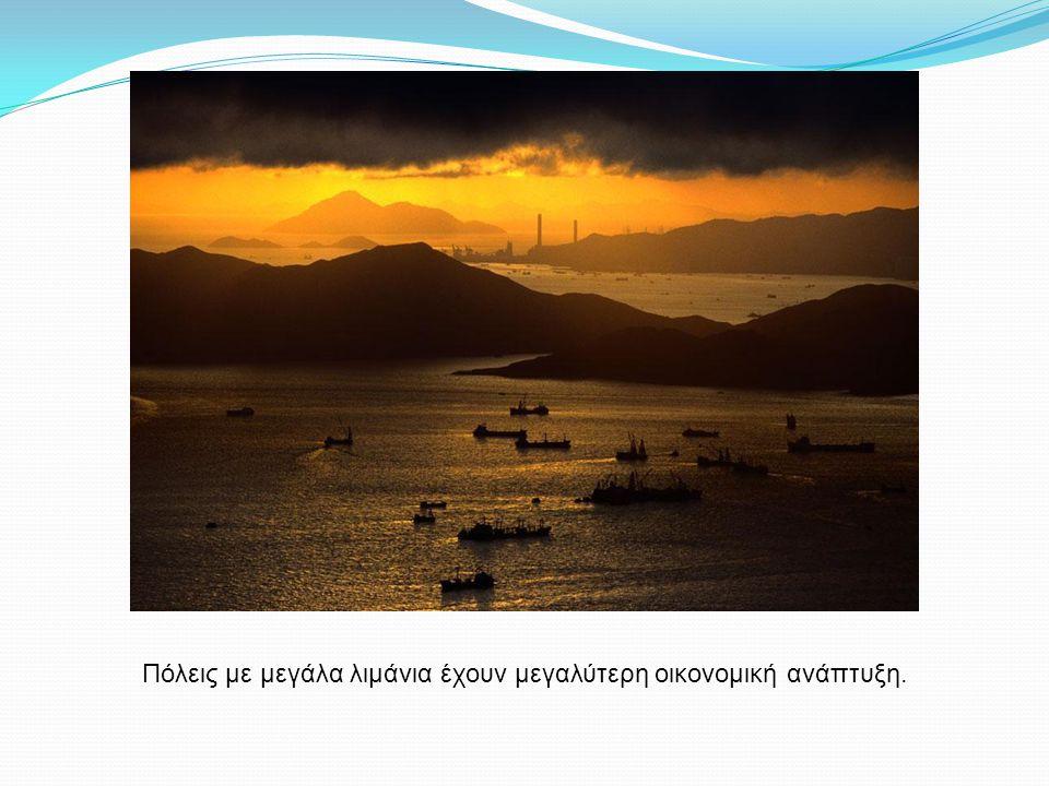 Πόλεις με μεγάλα λιμάνια έχουν μεγαλύτερη οικονομική ανάπτυξη.