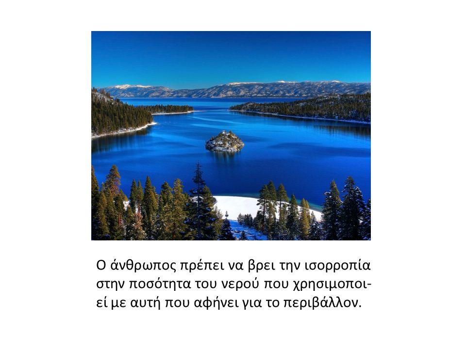Ο άνθρωπος πρέπει να βρει την ισορροπία στην ποσότητα του νερού που χρησιμοποι-εί με αυτή που αφήνει για το περιβάλλον.