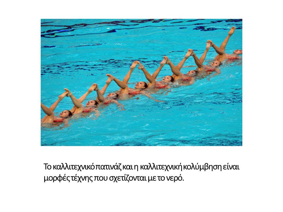 Το καλλιτεχνικό πατινάζ και η καλλιτεχνική κολύμβηση είναι μορφές τέχνης που σχετίζονται με το νερό.