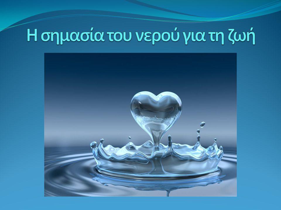 Η σημασία του νερού για τη ζωή