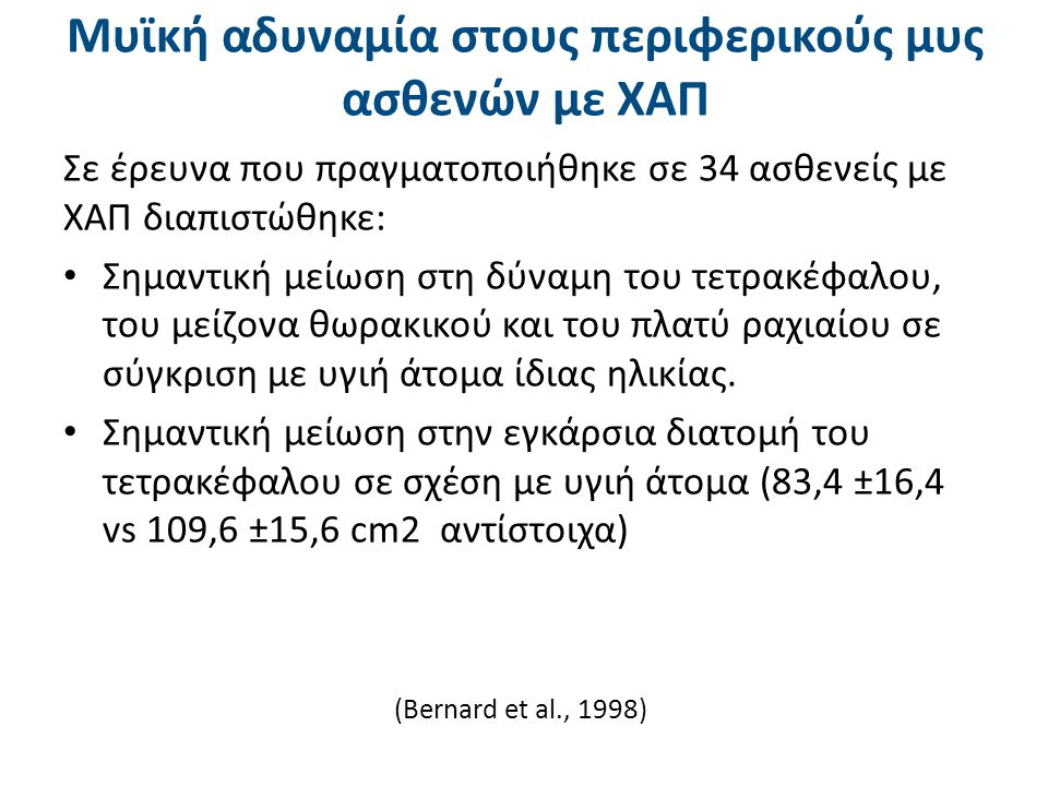 Παράγοντες Περιορισμού Δυνατότητας Άσκησης στη ΧΑΠ
