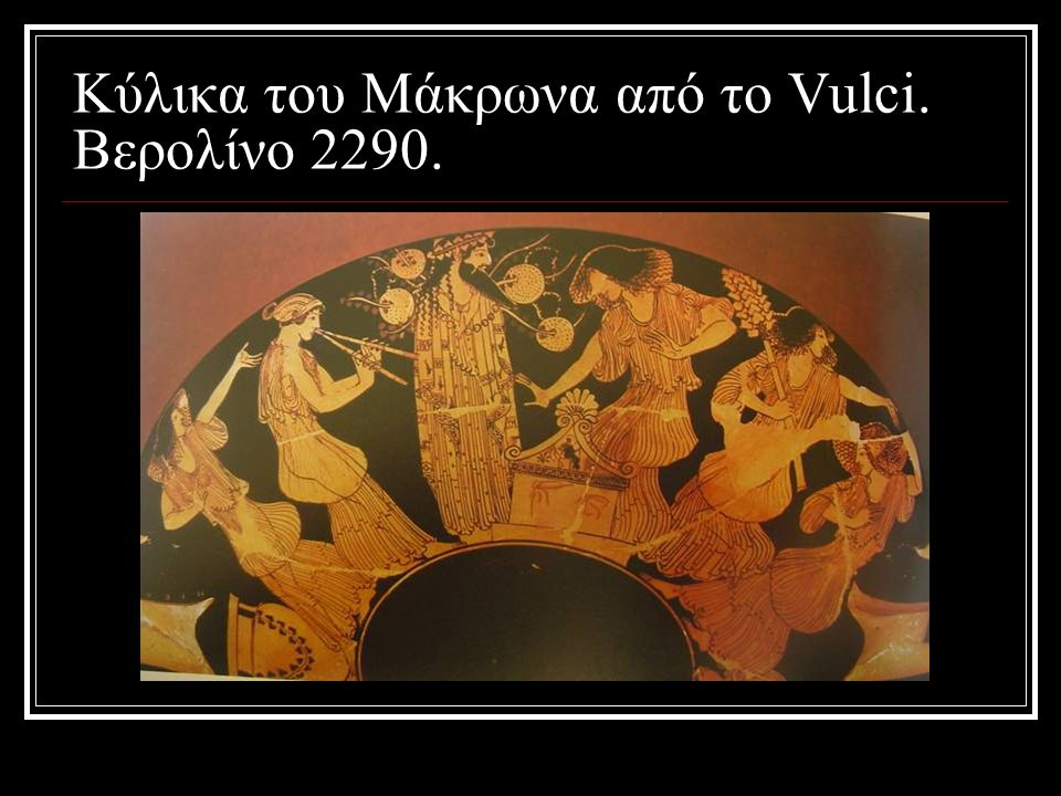 Κύλικα του Μάκρωνα από το Vulci. Βερολίνο 2290.