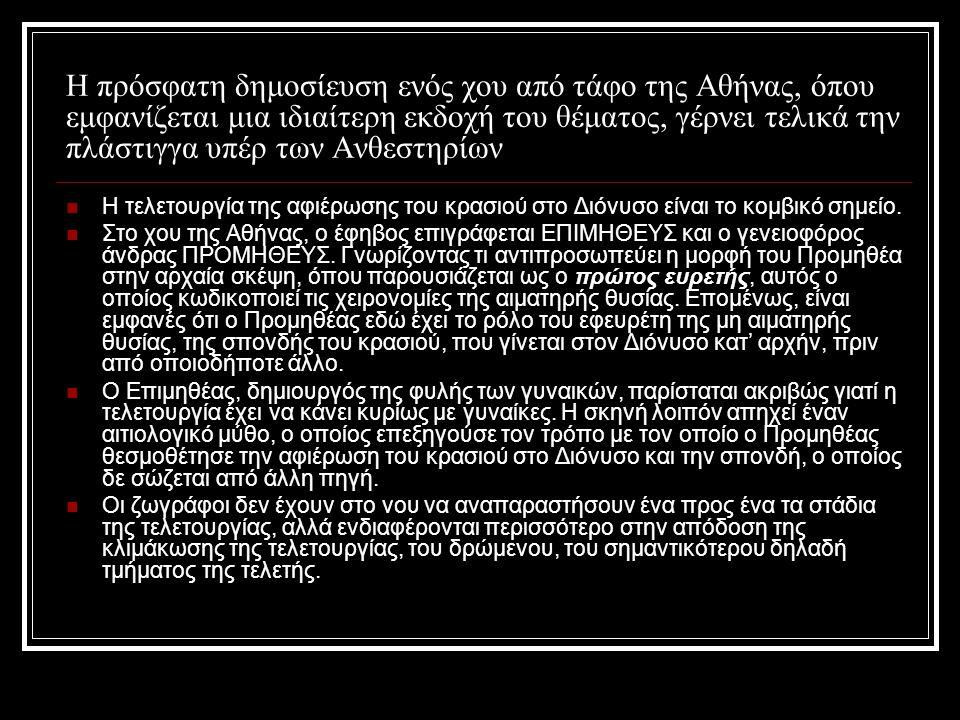 Η πρόσφατη δημοσίευση ενός χου από τάφο της Αθήνας, όπου εμφανίζεται μια ιδιαίτερη εκδοχή του θέματος, γέρνει τελικά την πλάστιγγα υπέρ των Ανθεστηρίων
