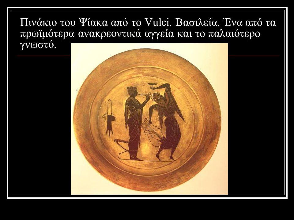 Πινάκιο του Ψίακα από το Vulci. Βασιλεία