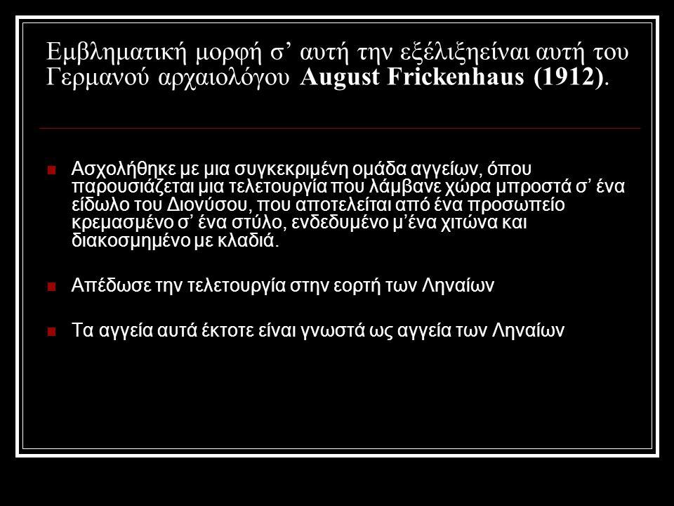 Εμβληματική μορφή σ' αυτή την εξέλιξηείναι αυτή του Γερμανού αρχαιολόγου August Frickenhaus (1912).