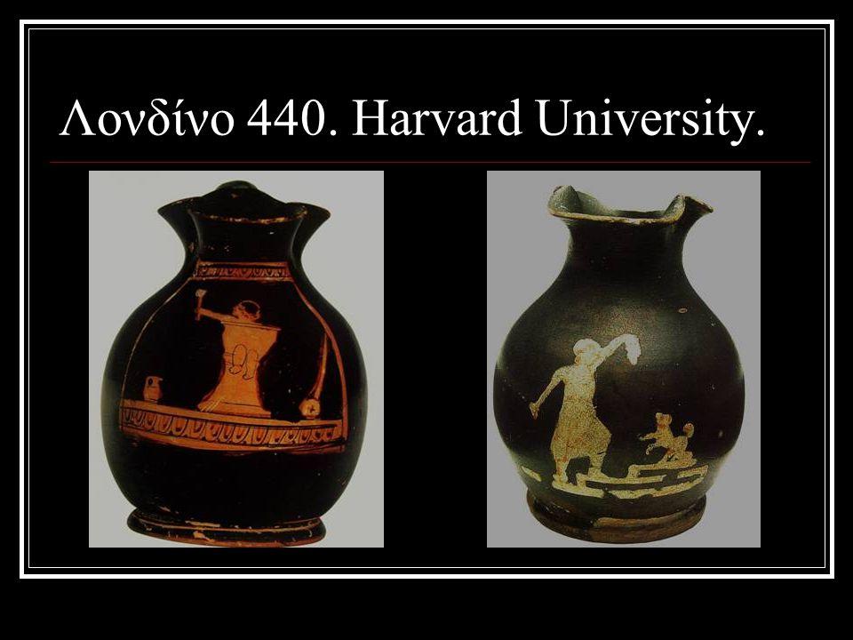 Λονδίνο 440. Harvard University.