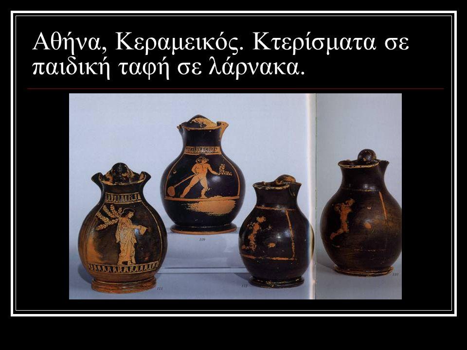 Αθήνα, Κεραμεικός. Κτερίσματα σε παιδική ταφή σε λάρνακα.
