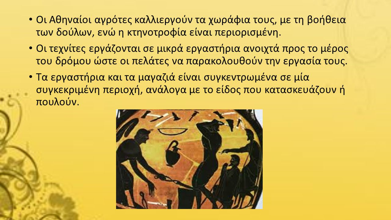 Οι Αθηναίοι αγρότες καλλιεργούν τα χωράφια τους, με τη βοήθεια των δούλων, ενώ η κτηνοτροφία είναι περιορισμένη.