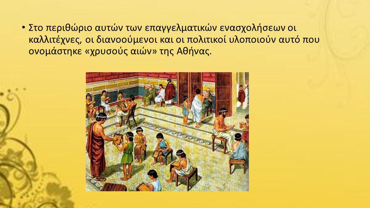 Στο περιθώριο αυτών των επαγγελματικών ενασχολήσεων οι καλλιτέχνες, οι διανοούμενοι και οι πολιτικοί υλοποιούν αυτό που ονομάστηκε «χρυσούς αιών» της Αθήνας.