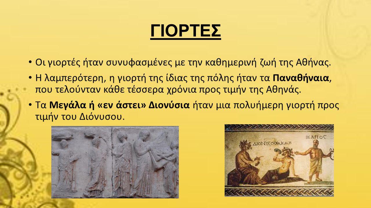 ΓΙΟΡΤΕΣ Οι γιορτές ήταν συνυφασμένες με την καθημερινή ζωή της Αθήνας.