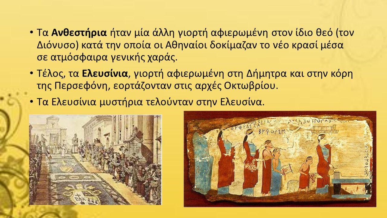 Τα Ανθεστήρια ήταν μία άλλη γιορτή αφιερωμένη στον ίδιο θεό (τον Διόνυσο) κατά την οποία οι Αθηναίοι δοκίμαζαν το νέο κρασί μέσα σε ατμόσφαιρα γενικής χαράς.