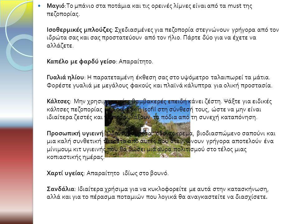 Μαγιό:Το μπάνιο στα ποτάμια και τις ορεινές λίμνες είναι από τα must της πεζοπορίας.