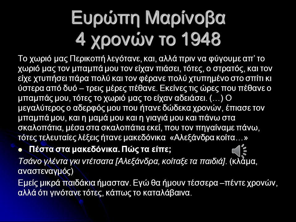 Ευρώπη Μαρίνοβα 4 χρονών το 1948