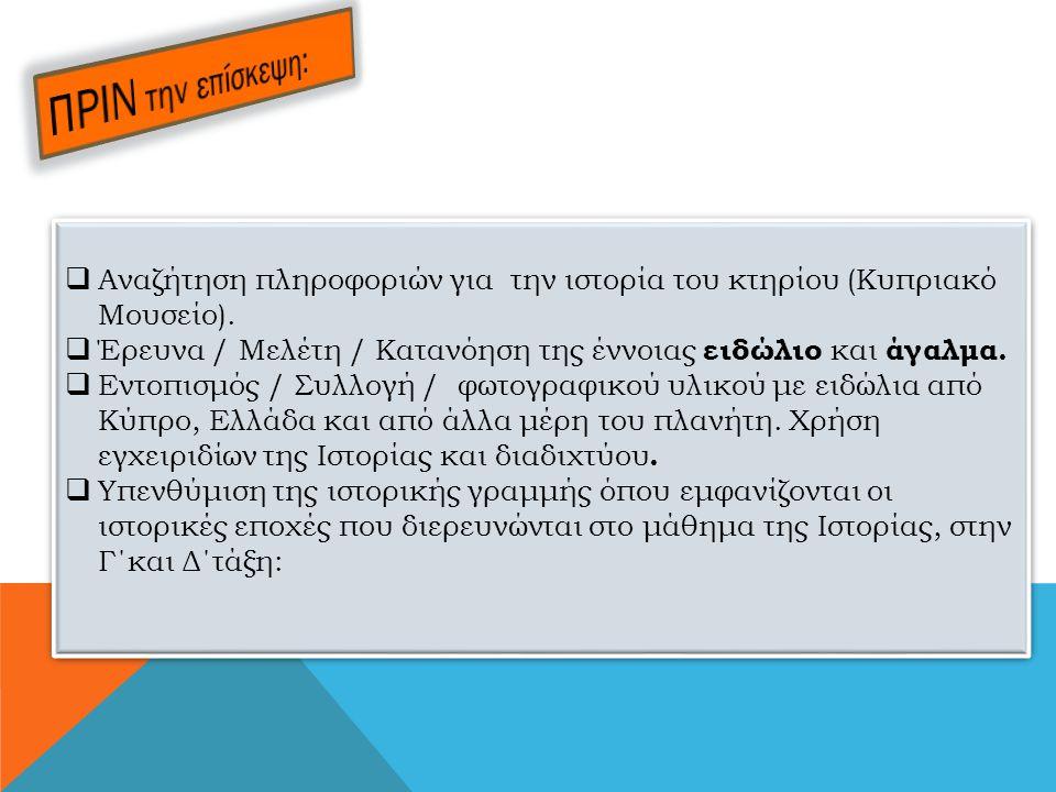 ΠΡΙΝ την επίσκεψη: Αναζήτηση πληροφοριών για την ιστορία του κτηρίου (Κυπριακό Μουσείο).