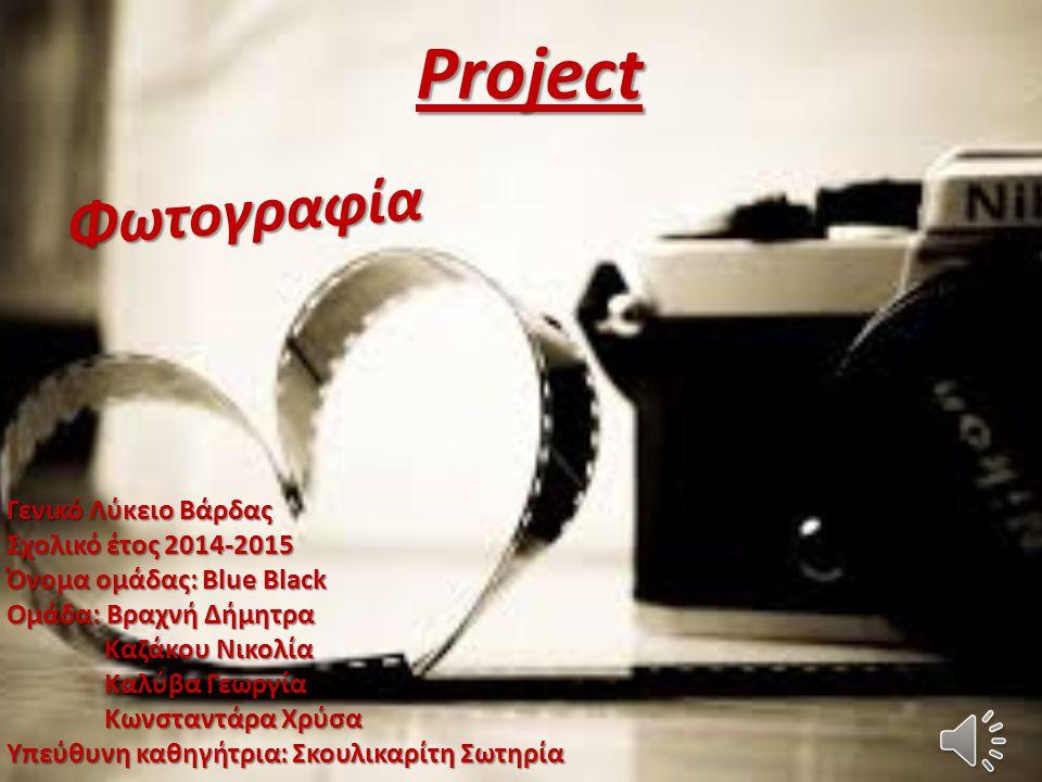 Project Φωτογραφία Γενικό Λύκειο Βάρδας Σχολικό έτος 2014-2015