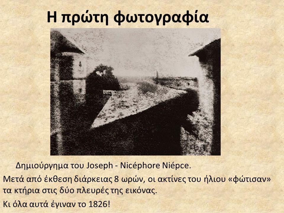 Η πρώτη φωτογραφία Δημιούργημα του Joseph - Nicéphore Niépce.