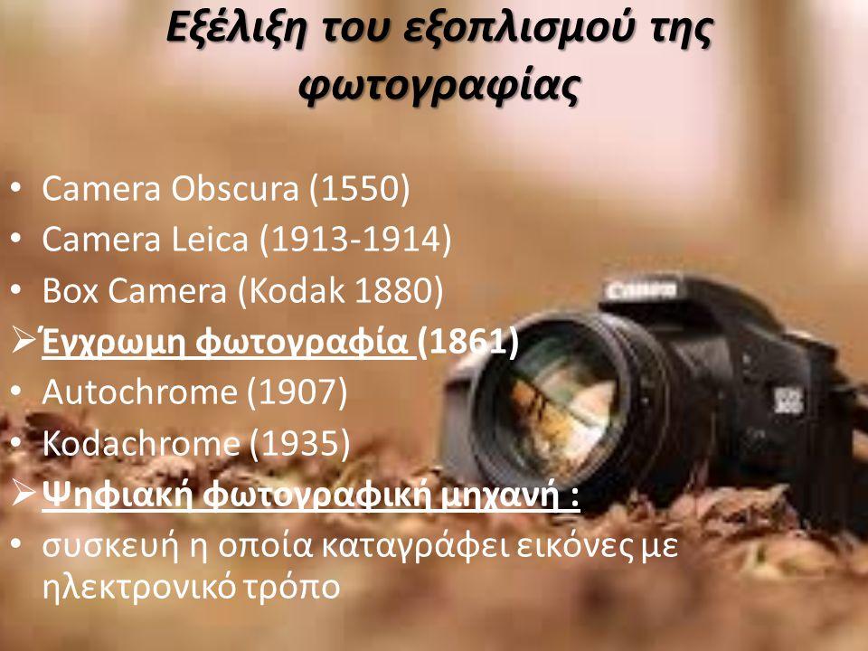 Εξέλιξη του εξοπλισμού της φωτογραφίας