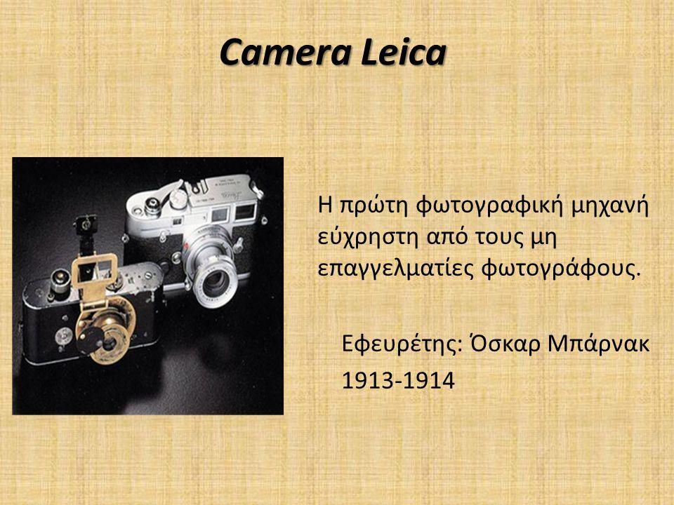 Camera Leica Η πρώτη φωτογραφική μηχανή εύχρηστη από τους μη επαγγελματίες φωτογράφους.