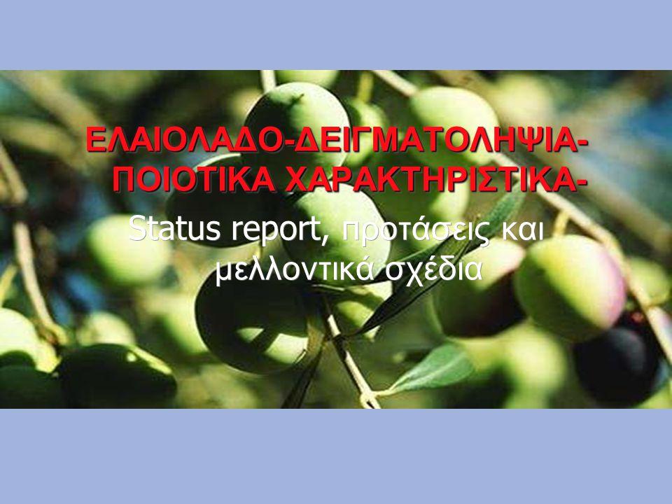 ΕΛΑΙΟΛΑΔΟ-ΔΕΙΓΜΑΤΟΛΗΨΙΑ- ΠΟΙΟΤΙΚΑ ΧΑΡΑΚΤΗΡΙΣΤΙΚΑ-