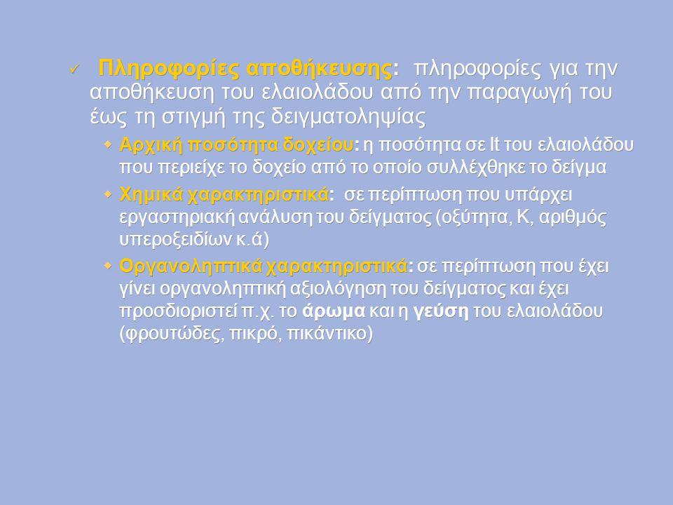 Πληροφορίες αποθήκευσης: πληροφορίες για την αποθήκευση του ελαιολάδου από την παραγωγή του έως τη στιγμή της δειγματοληψίας