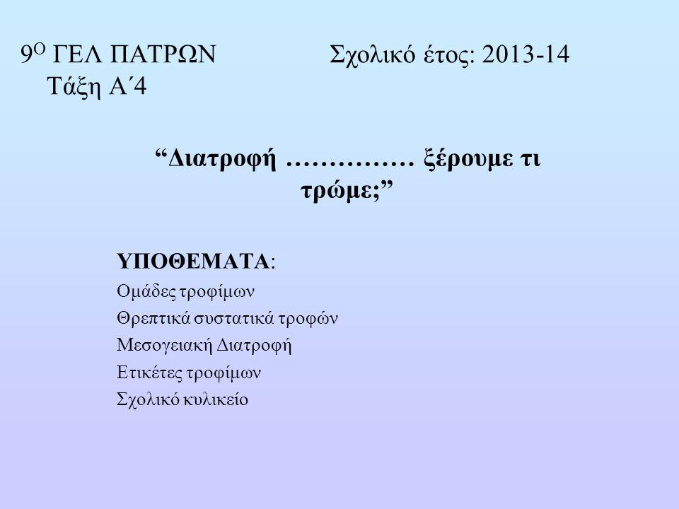 9Ο ΓΕΛ ΠΑΤΡΩΝ Σχολικό έτος: 2013-14 Τάξη Α΄4