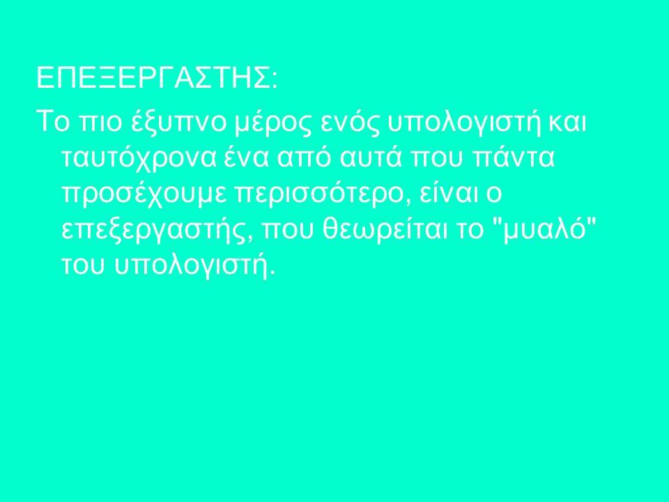ΕΠΕΞΕΡΓΑΣΤΗΣ: