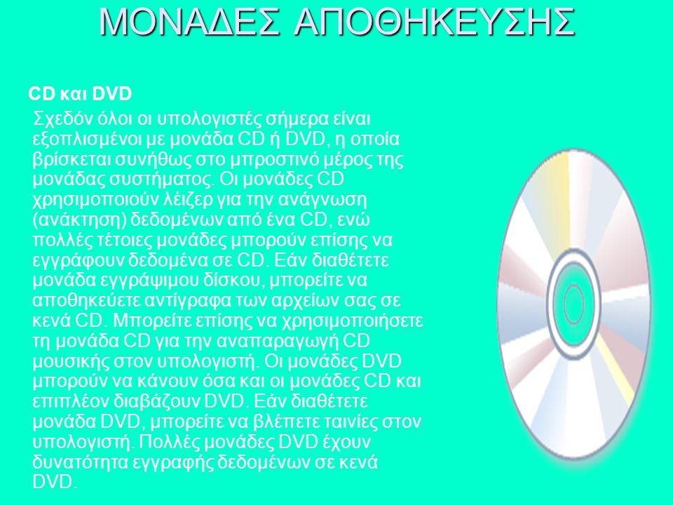 ΜΟΝΑΔΕΣ ΑΠΟΘΗΚΕΥΣΗΣ CD και DVD