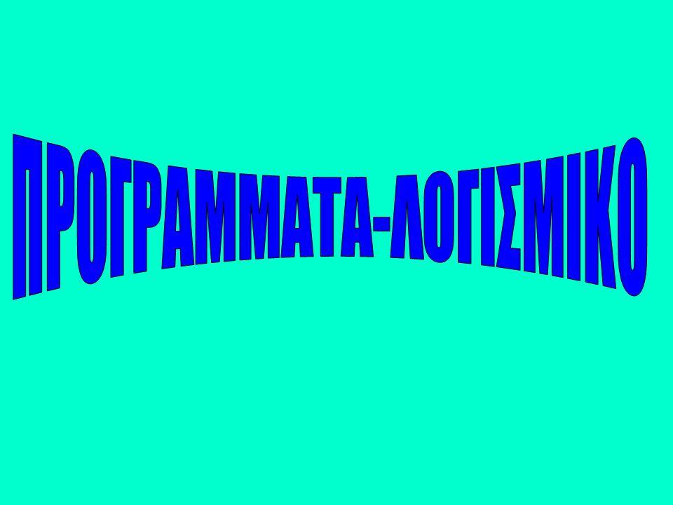 ΠΡΟΓΡΑΜΜΑΤΑ-ΛΟΓΙΣΜΙΚΟ