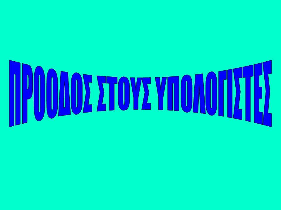 ΠΡΟΟΔΟΣ ΣΤΟΥΣ ΥΠΟΛΟΓΙΣΤΕΣ