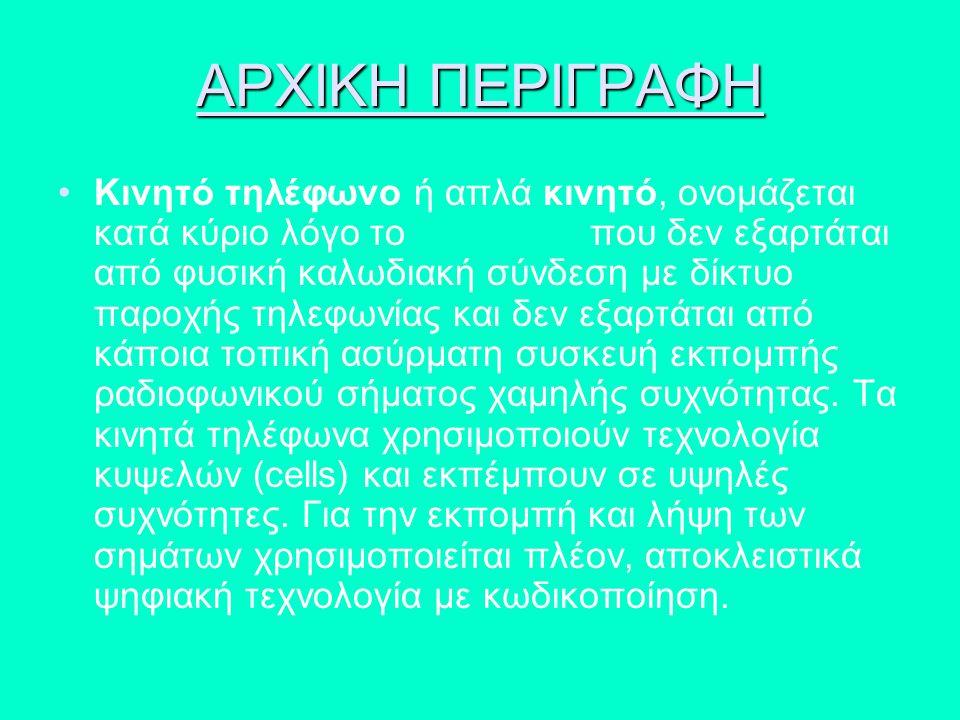 ΑΡΧΙΚΗ ΠΕΡΙΓΡΑΦΗ