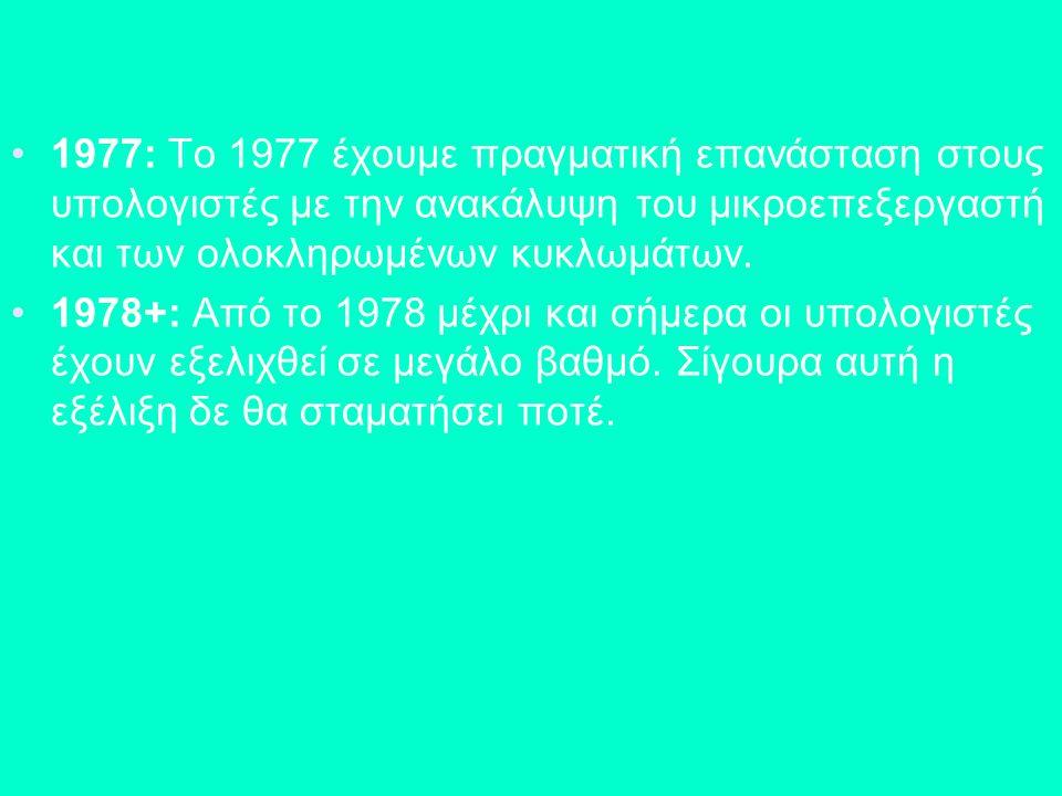 1977: Το 1977 έχουμε πραγματική επανάσταση στους υπολογιστές με την ανακάλυψη του μικροεπεξεργαστή και των ολοκληρωμένων κυκλωμάτων.