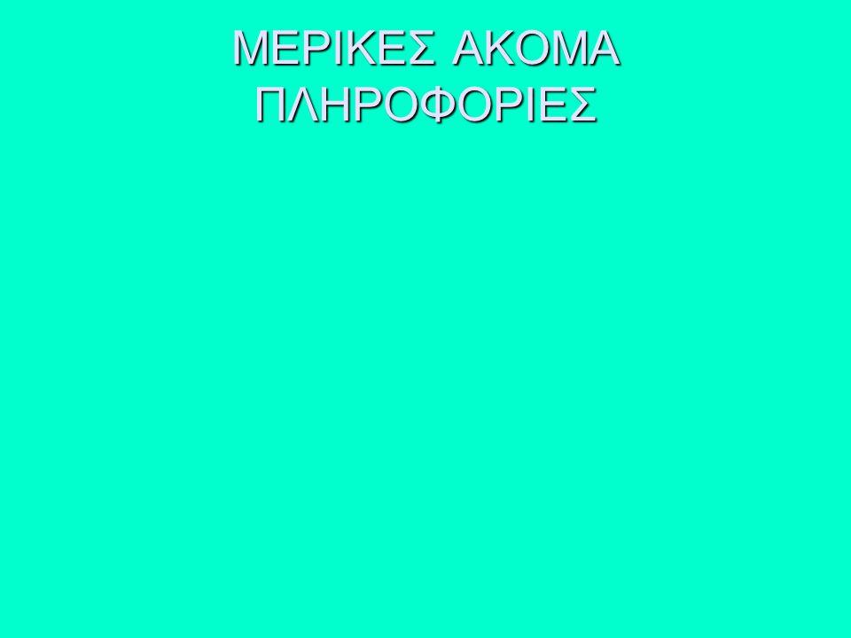 ΜΕΡΙΚΕΣ ΑΚΟΜΑ ΠΛΗΡΟΦΟΡΙΕΣ